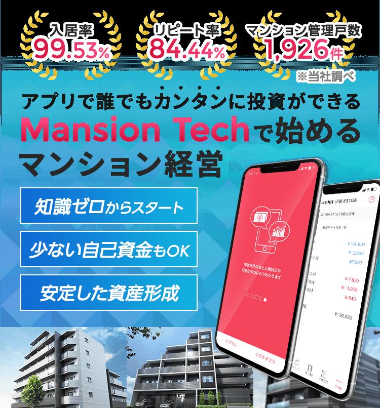 アプリで誰でもカンタンに投資ができる!Mansion Techで始めるマンション経営 オリンピックでの資産価値の上昇、さらに高まるマンション賃貸需要で人気を集めるコンパクトマンション投資